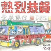 happy CNY – minibus