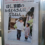 kyoto police