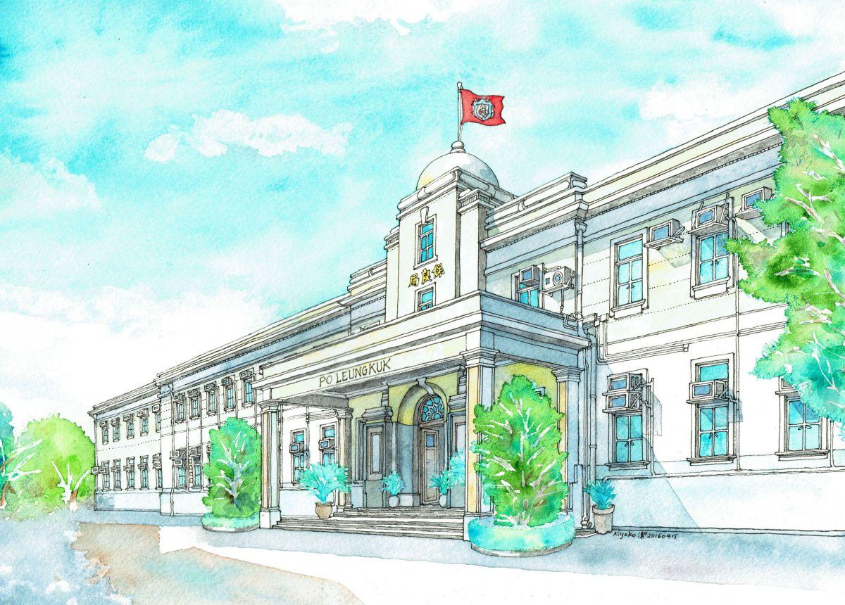 保良局歷史博物館