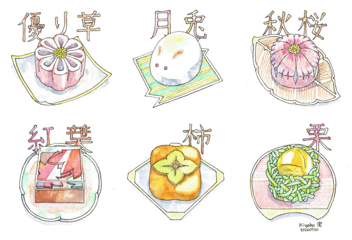 Autumn wagashi (Japanese sweets)